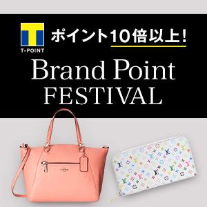 ブランドポイントアップフェスティバル