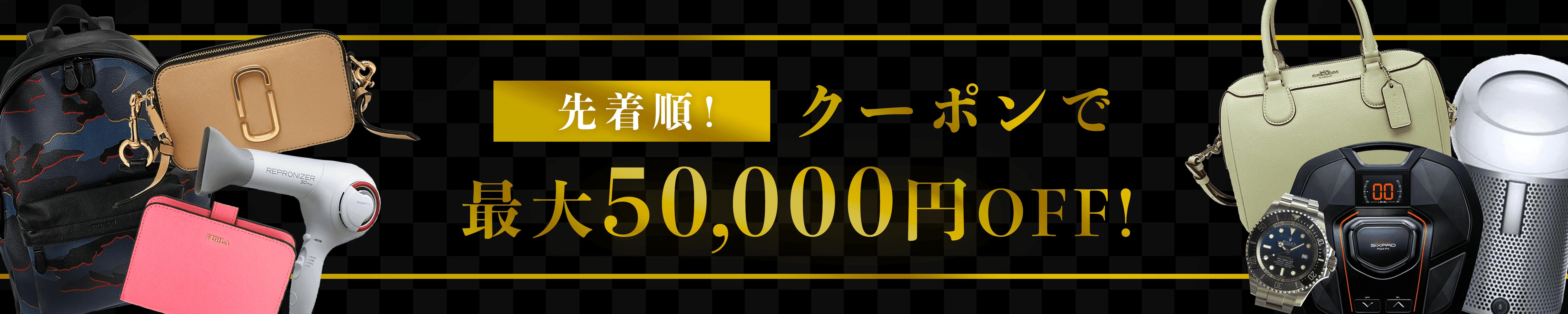 先着順! クーポンで最大50,000円OFF!