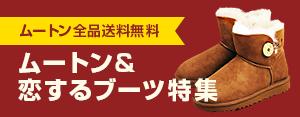 ムートン&恋するブーツ特集