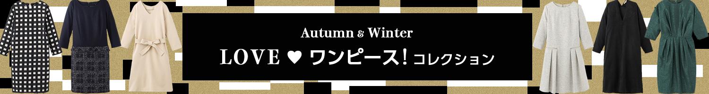 LOVEワンピース! コレクション秋冬