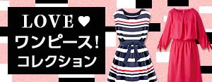 LOVEワンピース! コレクション2017春夏版