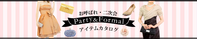 お呼ばれ・二次会 Party&Formalアイテムカタログ