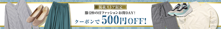掲載ストア限定 服(29)の日ファッションお得DAY!クーポンで500円OFF!