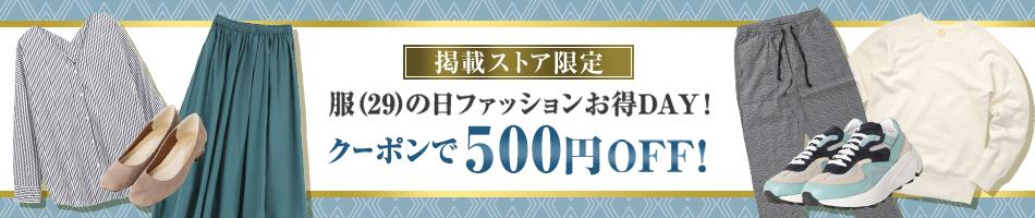 先着順! クーポンで500円OFF!