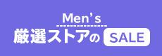 Men's  厳選ストアのSALE