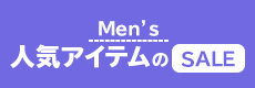Men's  人気アイテムのSALE