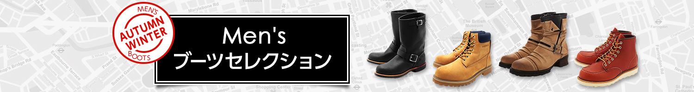 Men's ブーツセレクション