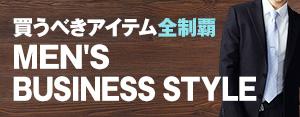 ビジネススタイル メンズファッション