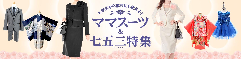 ママスーツ&七五三特集 - Yahoo!ショッピング