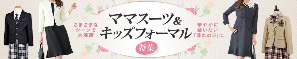 ママスーツ&キッズフォーマル特集 - Yahoo!ショッピング