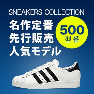 SNEAKERS COLLECTION 名作定番 先行販売 人気モデル 500型番