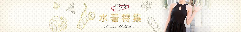SUMMER COLLECTION 2018水着 - Yahoo!ショッピング