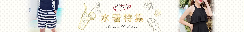 SUMMER COLLECTION 2019水着  - Yahoo!ショッピング
