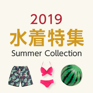 SUMMER COLLECTION 2019 水着特集