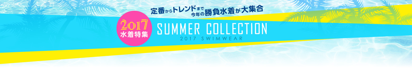 SUMMER COLLECTION 2017水着 - Yahoo!ショッピング
