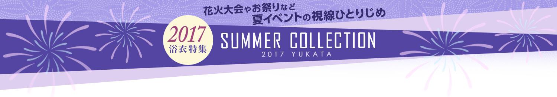 SUMMER COLLECTION 2017浴衣 - Yahoo!ショッピング
