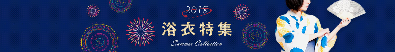 SUMMER COLLECTION 2018浴衣 - Yahoo!ショッピング