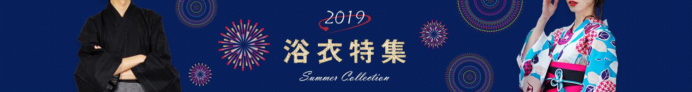 SUMMER COLLECTION 2019浴衣 - Yahoo!ショッピング
