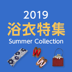 SUMMER COLLECTION 2019 浴衣特集