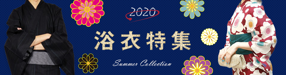 SUMMER COLLECTION 2020浴衣