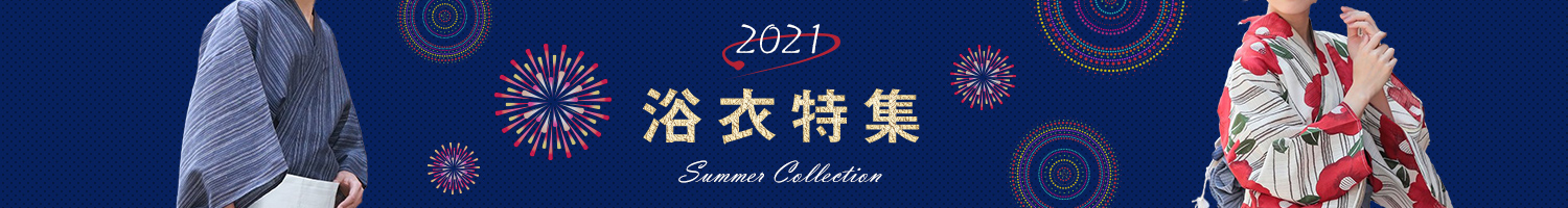 SUMMER COLLECTION 2021浴衣
