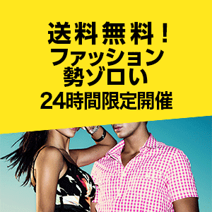送料無料!ファッションアイテム勢ゾロい!  9月22日分