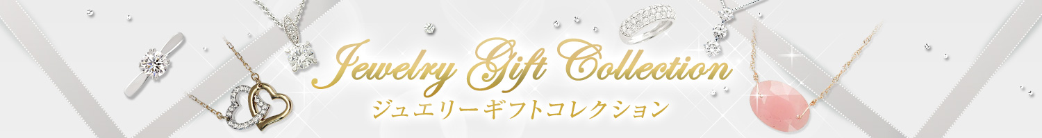 Jewelry Gift Collection - Yahoo!ショッピング