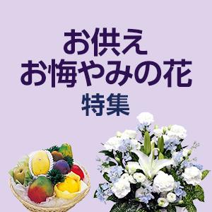 お悔やみの花、お供え特集