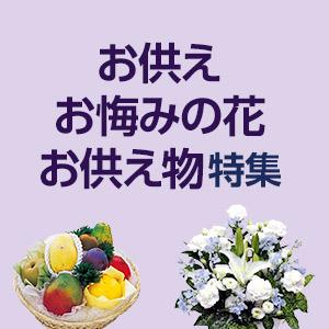 お供え・お悔やみの花、お供え物特集