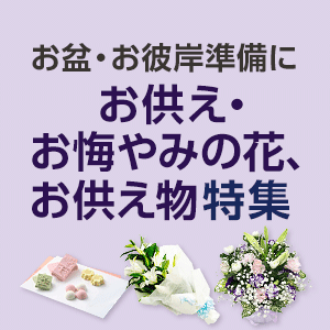 お供えの花特集