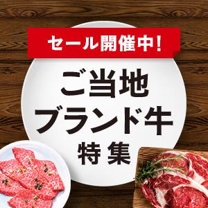 いい肉の日