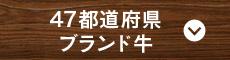 47都道府県ブランド牛