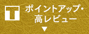 ポイントアップ・高レビュー