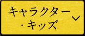 キャラクター・キッズ
