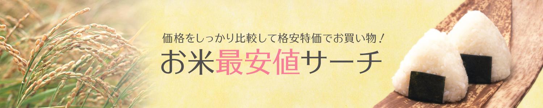 お米最安値サーチ - Yahoo!ショッピング