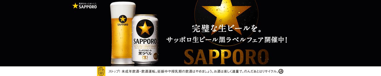 サッポロ生ビール 黒ラベルフェア アンケートに答えると対象商品300円OFFクーポンプレゼント - Yahoo!ショッピング
