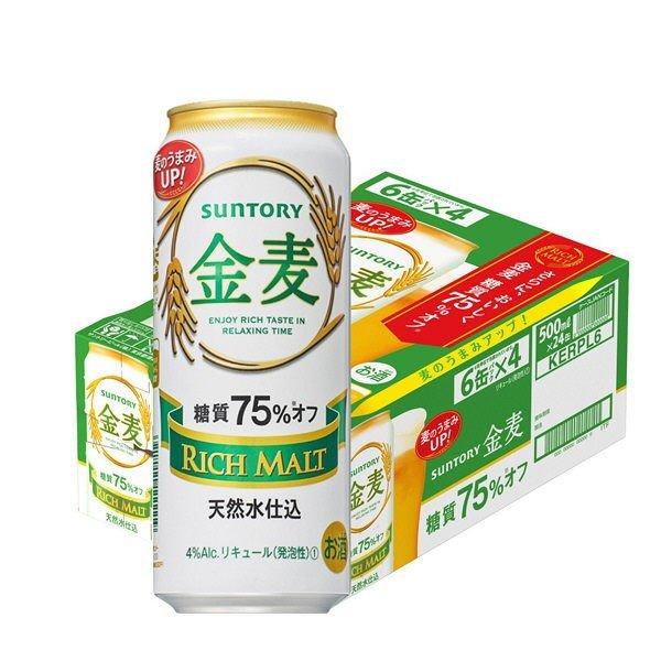 送料無料 サントリー 金麦 糖質75%オフ 500ml 1箱(24缶入)