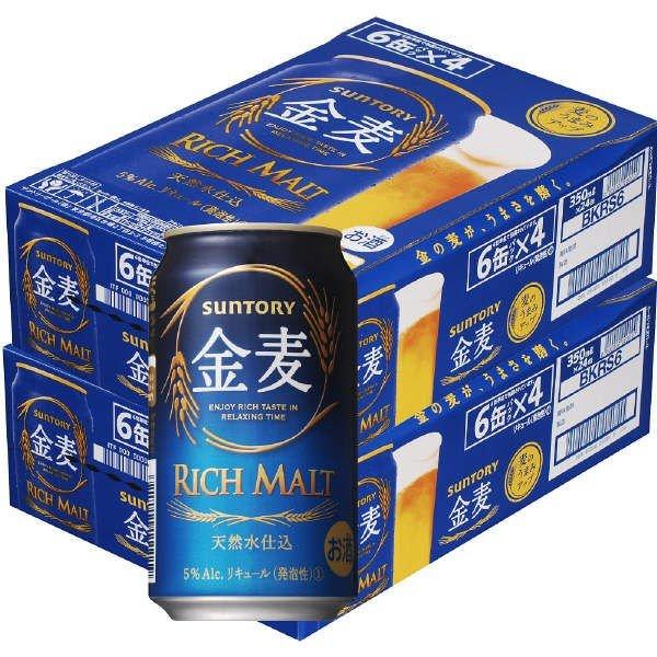 送料無料 サントリー 金麦 350ml 2箱(48缶入)