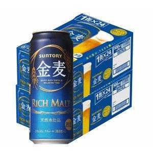送料無料 サントリー 金麦 500ml 2箱(48缶入)
