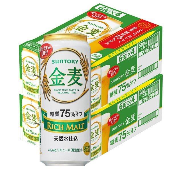 送料無料 サントリー 金麦 糖質75%オフ 500ml 2箱(48缶入)