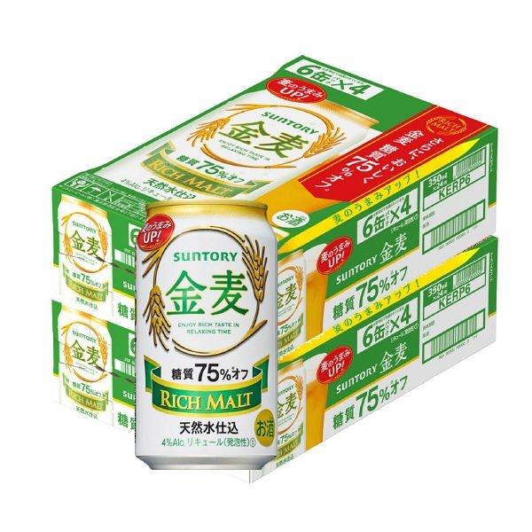 送料無料 サントリー 金麦 糖質75%オフ 350ml 2箱(48缶入)