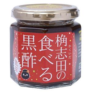 桷志田 かくいだ 食べる黒酢