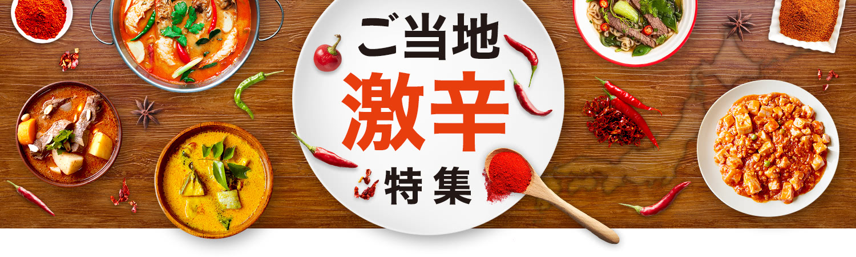 ご当地激辛特集 - Yahoo!ショッピング 日本全国の激辛食品をご紹介