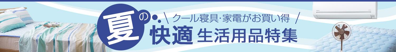 夏の快適生活用品特集 - Yahoo!ショッピング