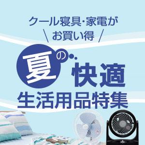 夏の快適生活用品特集(第2弾)
