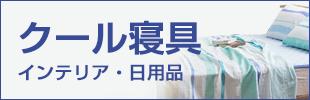 クール寝具 インテリア・日用品