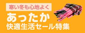 あったか快適生活特集_家具インテリア