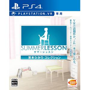 サマーレッスン:宮本ひかり コレクション(PlayStation VR専用)