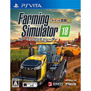 ファーミングシミュレーター18 ポケット農園4