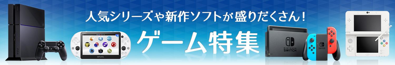ゲーム特集 - Yahoo!ショッピング